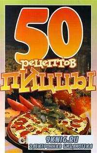 50 рецептов пиццы.