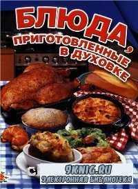 Блюда, приготовленные в духовке.