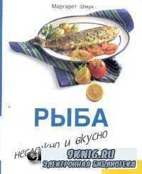 Рыба. Несложно и вкусно.