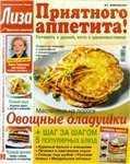 Лиза - Приятного аппетита № 02 2008 г.