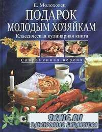 Подарок молодым хозяйкам. Классическая кулинарная книга.