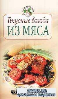 Вкусные блюда из мяса.