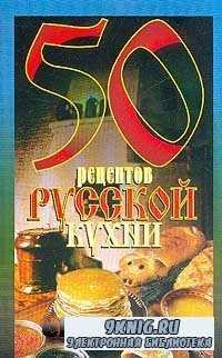 50 рецептов русской кухни.