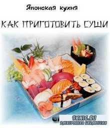 Как приготовить суши - Энциклопедия: Домашнее хозяйство - Японская кухня.