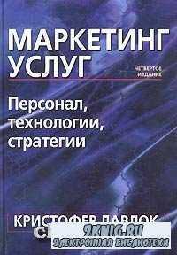 Маркетинг услуг: персонал, технология, стратегия (4-ое издание).