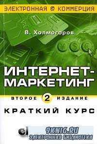 Интернет-маркетинг. Краткий курс (2-ое издание).