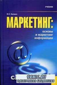 Маркетинг: основы и маркетинг информации. Учебник.