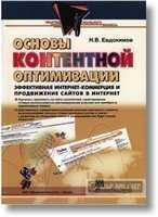 Евдокимов Н.В. Основы контентной оптимизации.