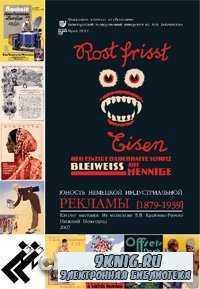 Юность немецкой индустриальной рекламы (1879-1939).