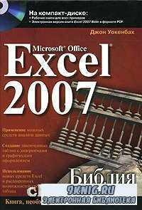 Microsoft Office Excel 2007. Библия пользователя.