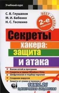 Секреты хакера. Защита и атака (2-ое издание).