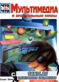 Мультимедиа и виртуальные миры.