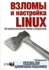 Взломы и настройка LINUX. 100 профессиональных советов и инструментов.