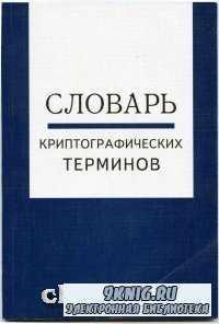 Словарь криптографических терминов.