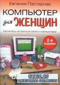 Компьютер для женщин (2-ое издание).