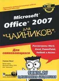 """Microsoft Office 2007 для """"чайников""""."""