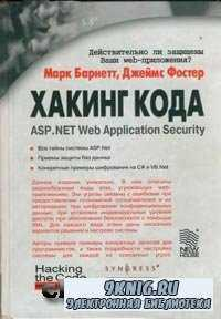 Хакинг кода: ASP.NET Web Application Security.