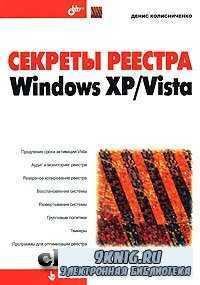 Секреты реестра Windows XP/Vista.