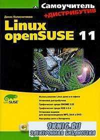 Самоучитель Linux openSUSE 11.