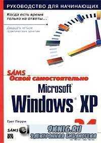 Освой самостоятельно Microsoft Windows XP за 24 часа.
