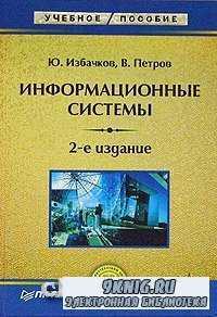 Информационные системы: Учебник для вузов (2-ое издание).