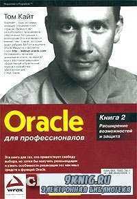 Oracle для профессионалов. Книга 2. Расширение возможностей и защита (3-е и ...