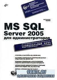 MS SQL Server 2005 для администраторов.