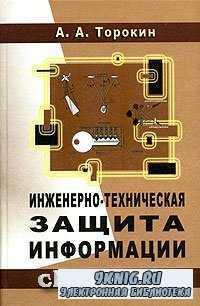 Инженерно-техническая защита информации.
