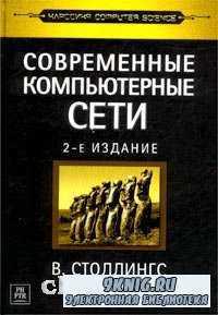 Современные компьютерные сети (2-ое издание).