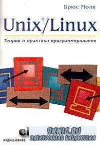 Unix/Linux. Теория и практика программирования.