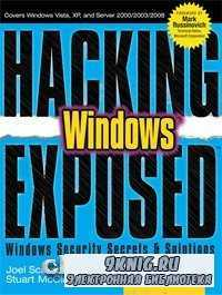 Hacking Exposed Windows. Windows Security Secrets & Solutions (3-rd edition ...