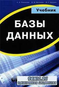Базы данных (4-ое издание).