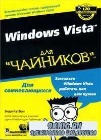 Windows Vista для