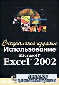 Использование Microsoft Excel 2002. Специальное издание.
