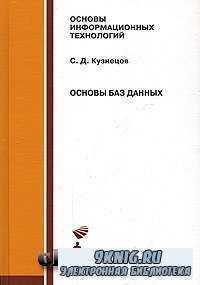 Основы баз данных (2-ое издание).