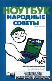 Ноутбук: народные советы.