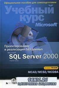 Проектирование и реализация баз данных Microsoft SQL Server 2000. Учебный к ...