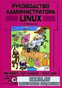 Руководство администратора Linux (2-ое издание).