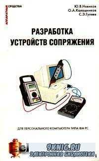 Разработка устройств сопряжения для персонального компьютера типа IBM PC.
