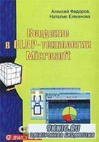 Введение в OLAP-технологии Microsoft.