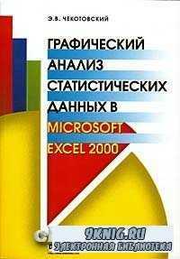 Графический анализ статистических данных в Microsoft Excel 2000.