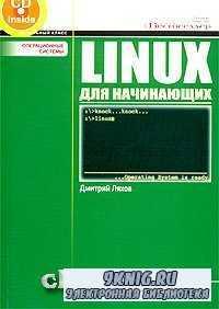 Linux для начинающих.