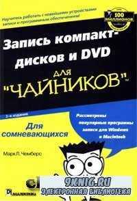 Запись компакт-дисков и DVD для