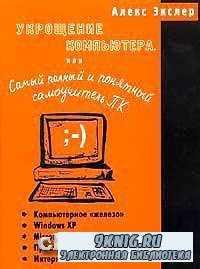 Укрощение компьютера, или Самый полный и понятный самоучитель ПК.