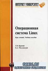 Операционная система Linux. Курс лекций. Учебное пособие.