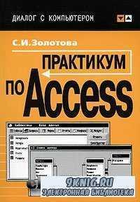 Практикум по Access.