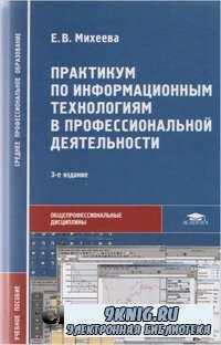 Практикум по информационным технологиям в профессиональной деятельности (3- ...