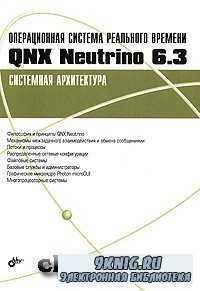 Операционная система реального времени QNX Neutrino 6.3. Системная архитект ...