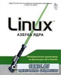 Linux. Азбука ядра.