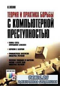 Теория и практика борьбы с компьютерной преступностью.